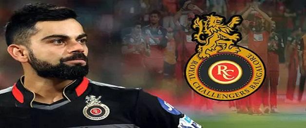 IPL 2020 : क्या विराट कोहली मिटा पाएंगे अपनी टीम पर लगा ये धब्बा