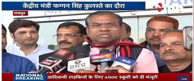 एक दिवसीय प्रदेश प्रवास पर केंद्रीय मंत्री फग्गन सिंह कुलस्ते, CAA के समर्थन रैली में होंगे शामिल