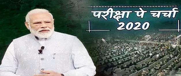 Pariksha Pe Charcha 2020: पीएम मोदी का छात्रों को मंत्र, परीक्षा के दौरान इन 5 बातों का रखें ख्याल