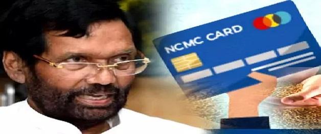 One Nation One Ration Card Scheme: जानें क्या है 'एक देश एक राशन कार्ड योजना', किसको कैसे मिलेगा लाभ
