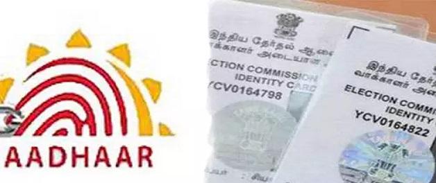 केंद्र सरकार का बड़ा फैसला, अब Aadhaar को वोटर कार्ड से किया जाएगा लिंक