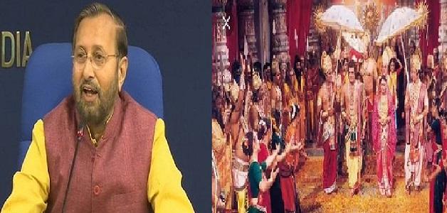 DD National पर फिर होगा रामायण का प्रसारण, केंद्रीय सूचना मंत्री प्रकाश जावड़ेकर ने दी जानकारी