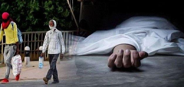 भूख और प्यास की वजह से 40 वर्षीय प्रवासी मजदूर ने तोड़ा दम