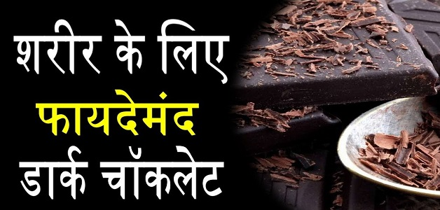 Chocolate Benefits: चॉकलेट खाने से शरीर को होते है कई तरह के फायदे