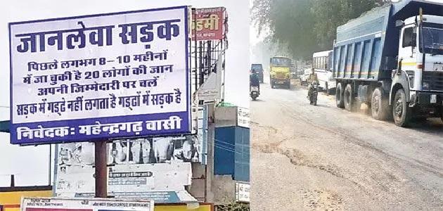 जानिए क्यों महेंद्रगढ़ वासियों ने लगाया जानलेवा सड़क का होर्डिंग, आखिर क्या है इसके पीछे का राज