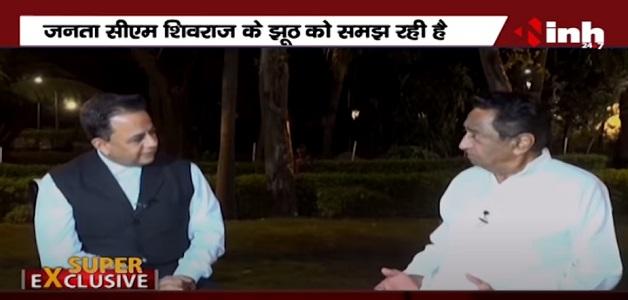 INH Exclusive : कमलनाथ का बयान-शिवराज चाहें जितना एक्टिंग कर लें, मतदाता समझदार है