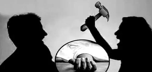 पत्नी ने बेरहमी से की पति की हत्या, इलाके में फैली सनसनी
