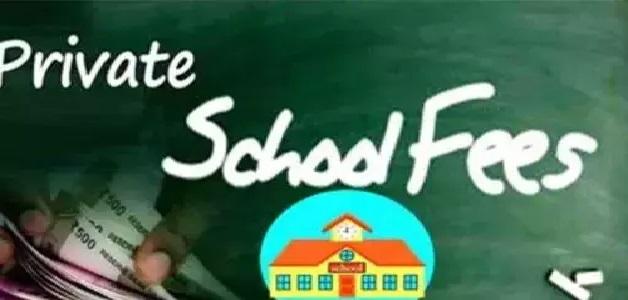 नहीं थम रही निजी स्कूलों की मनमानी, जनरल प्रमोशन के बाद भी पालकों से मांग रहे परीक्षा शुल्क