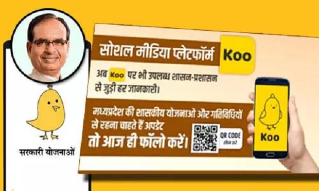 घर बैठे मिलेगी सरकारी योजनाओं की पूरी जानकारी, जनसंपर्क विभाग ने Koo App से मिलाया हाथ