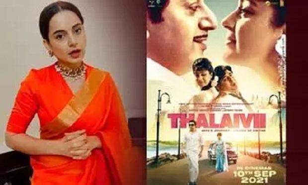 कंगना रनौत की फिल्म को सिनेमाघरों में नहीं मिल रही जगह, मालिकों के जवाब सुनकर हैरान  रह जाएंगे आप