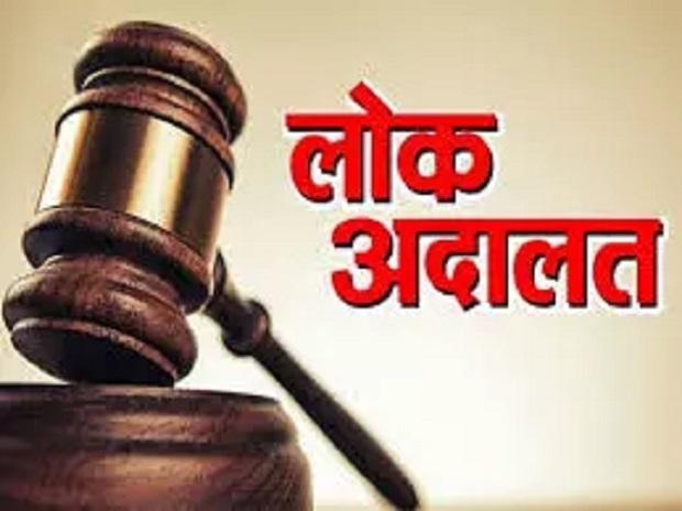 राष्ट्रीय लोक अदालत कल, राजीनामा योग्य मामलों का होगा निराकरण