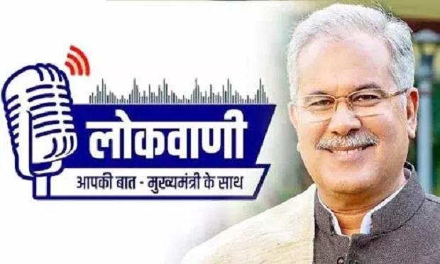 सीएम भूपेश बघेल की मासिक रेडियोवार्ता लोकवाणी का प्रसारण 12 सितंबर को