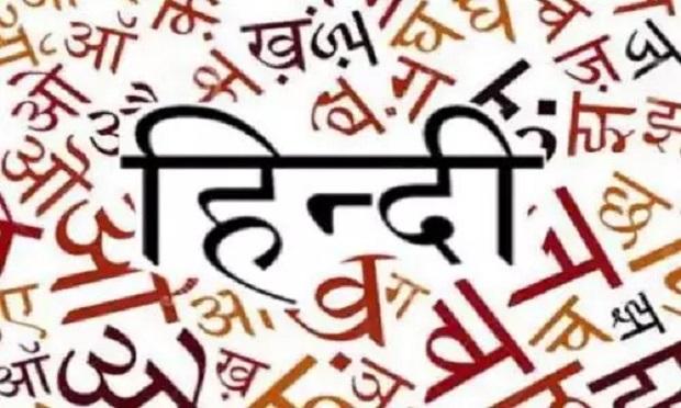 हिंदी दिवस विशेष : हिंदी की ऐसी दुर्गति, 19 सालों में 150 किताबें छाप सकी अकादमी