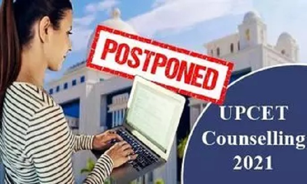 UPCET Counselling 2021: यूपीसीईटी काउंसलिंग हुई स्थगित, जानें डिटेल्स