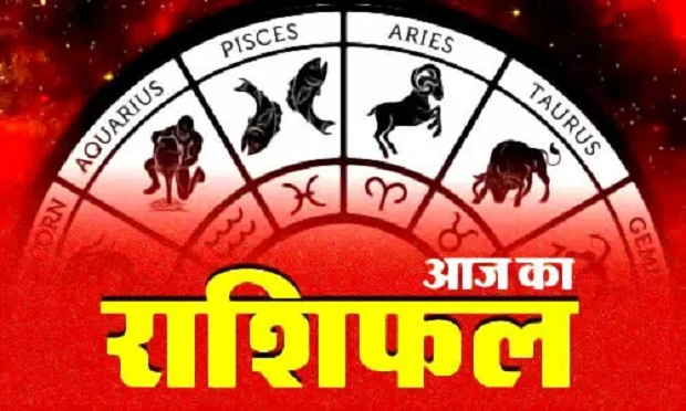 09 October 2021 राशिफल: शनिवार का राशिफल (today Horoscope)