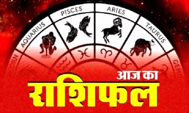 18 October 2021 राशिफल: सोमवार का राशिफल (today Horoscope)
