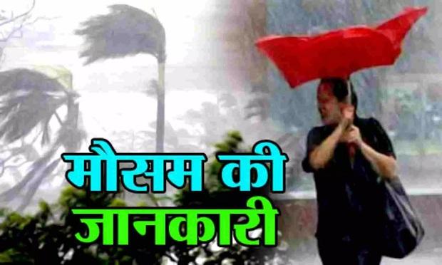 Mausam Ki Jankari: दिल्ली-हरियाणा समेत 10 राज्यों में बारिश का अलर्ट, जानें अपने राज्य का स्टेटस