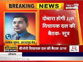 डिप्टी #CM होंगी #NAINA_CHAUTALA,दोबारा होगी #JJP विधायक दल की बैठक