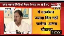 JJP - BJP के गठबंधन वाली सरकार पर ABHAY CHAUTALA ने साधा निशाना