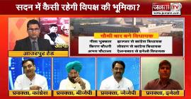 मनोहर सरकार 2.0 || सदन में कैसी रहेगी विपक्ष की भूमिका ? || #JANTATV