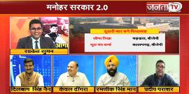 मनोहर सरकार 2.0 || #CM_MANOHAR_LAL ने की ये बड़ी घोषणाएं || #JANTATV