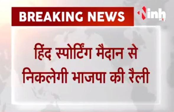 BJP Chhattisgarh || CAA - NRC के समर्थन में रैली, बड़े नेता होंगे शामिल