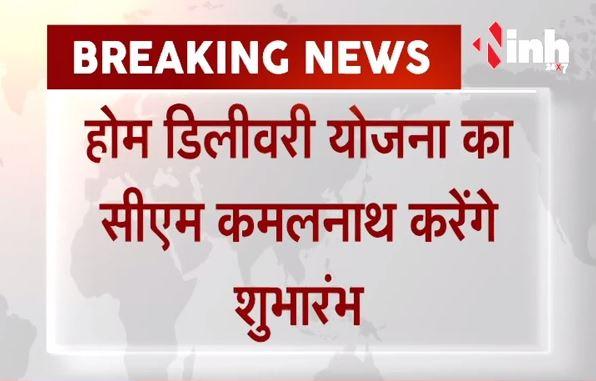 Kamal Nath Government : MP में लोक सेवा गारंटी की होगी होम डिलीवरी || CM Kamal Nath करेंगे शुभारंभ
