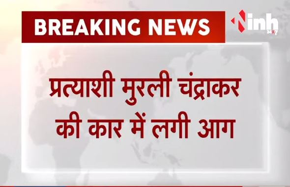 Chhattisgarh News || Kawardha में सरपंच प्रत्याशी की कार में लगी आग, जलकर खाक