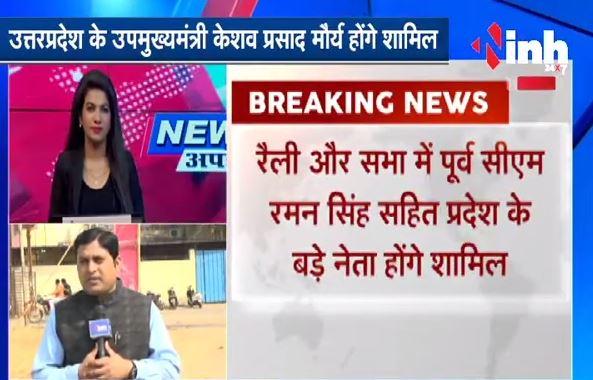 CG News : BJP का CAA - NRC के समर्थन में रैली || UP Deputy CM Keshav Prasad Maurya होंगे शामिल