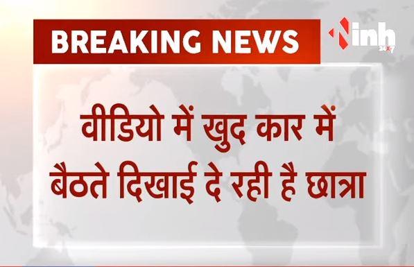 Chhattisgarh News : Raipur अपहरण मामले में आया नया मोड़ || CCTV Footage में दिखी छात्रा