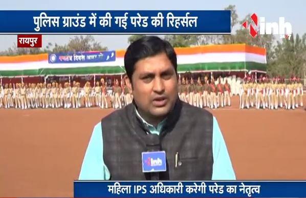 Chhattisgarh News || Republic Day की तैयारियां, पुलिस ग्राउंड में की गई रिहर्सल