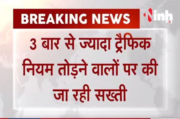 Chhattisgarh News || 59 वाहन चालकों के लाइसेंस होंगे ससपेंड