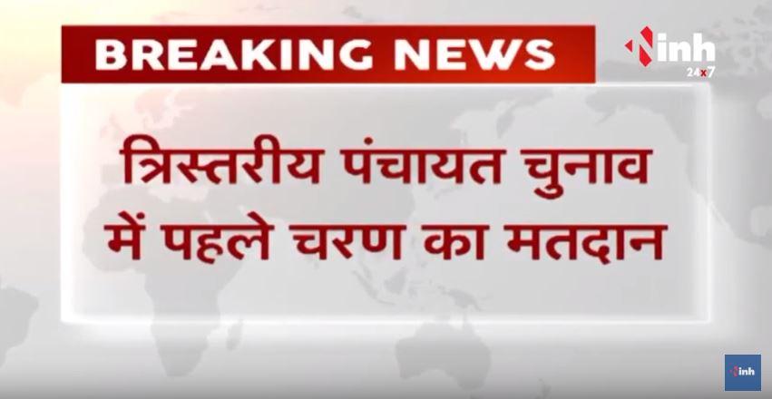 Chhattisgarh News || त्रिस्तरीय पंचायत चुनाव, ग्रामीण सरकार का दंगल