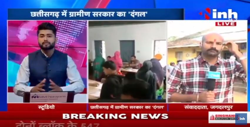 Chhattisgarh Jagdalpur News || त्रिस्तरीय Panchayat Election का पहला चरण, मतदान जारी